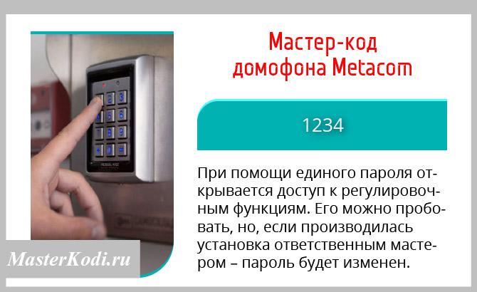 Мастер-код